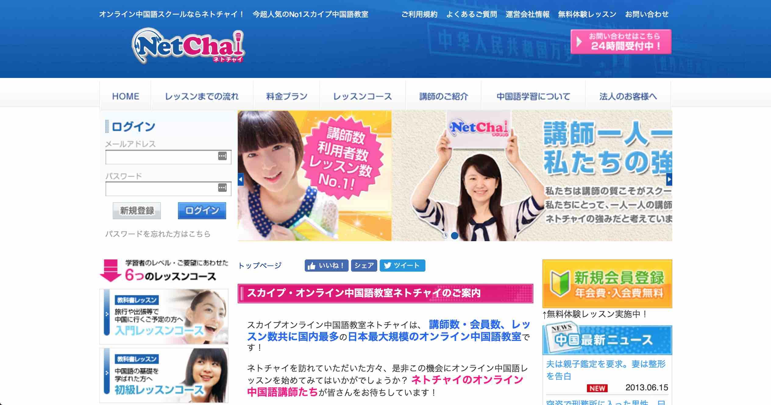 中国語を勉強したい人は独学よりオンライン中国語教室がおすすめlindablog